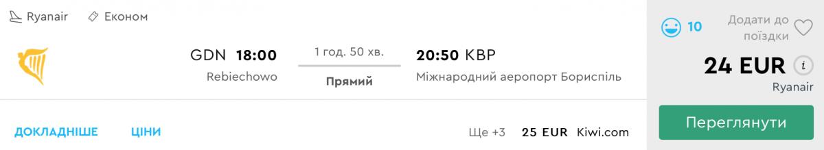 авіаквитки гданськ київ