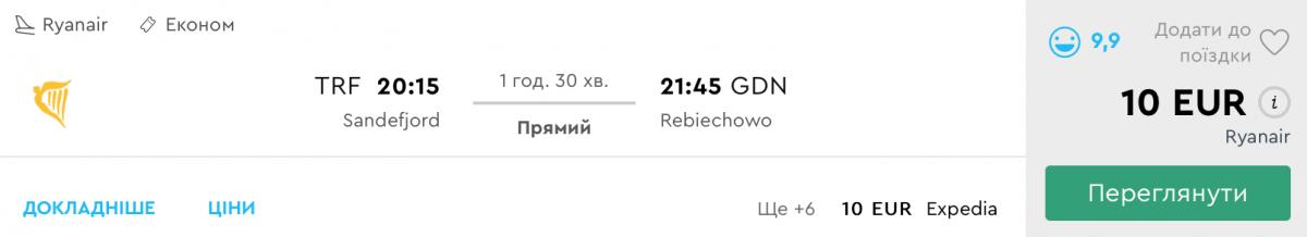 авіаквитки осло гданськ