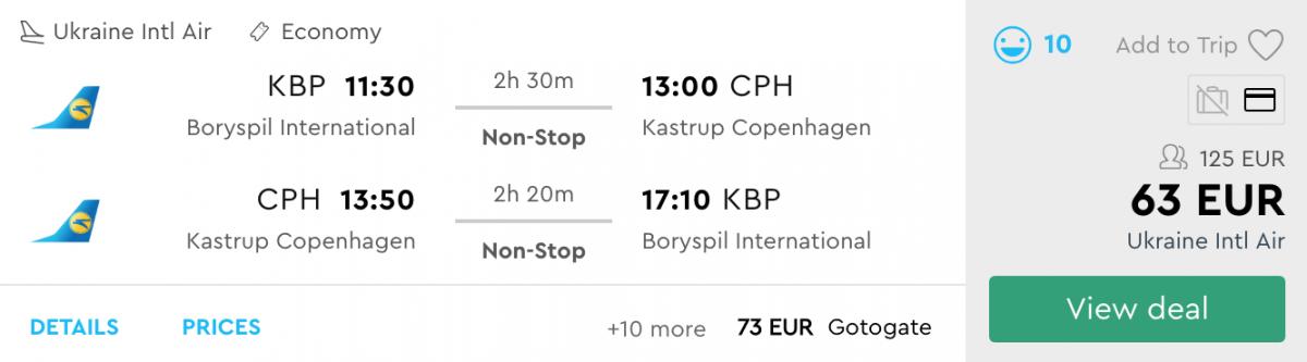 авіаквитки до копенгагену