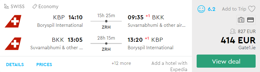 Київ - Бангкок -Київ