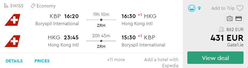 Київ - Гонконг - Київ
