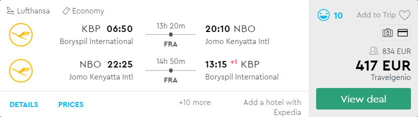 Київ - Найробі -Київ