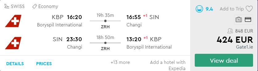 Київ - Сінгапур -Київ