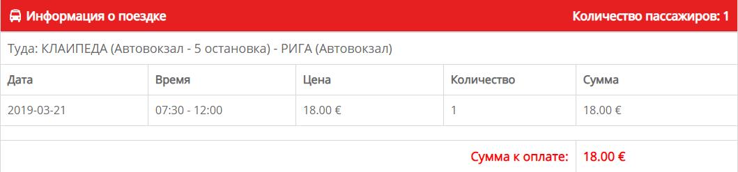 Клайпеда-Рига
