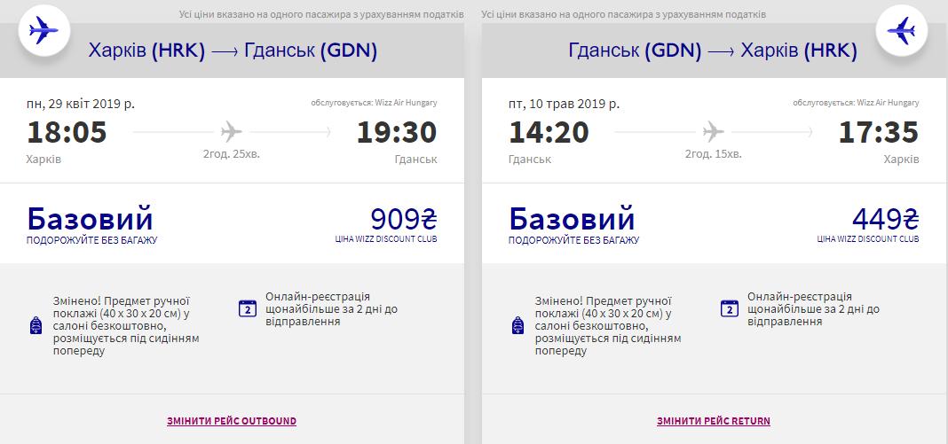Харків - Гданськ -Харків