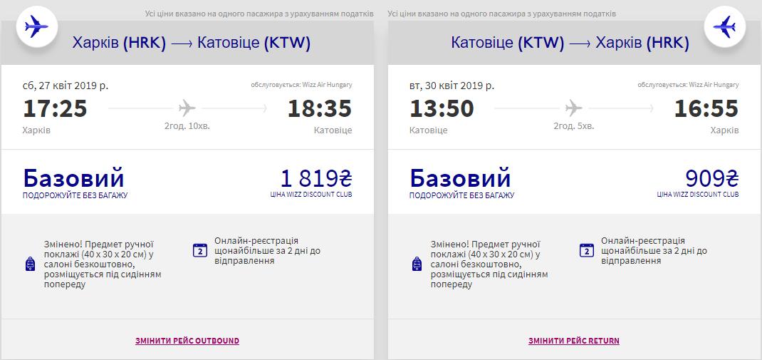 Харків - Катовіце -Харків