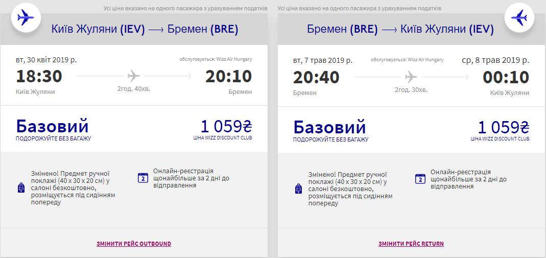Київ - Бремен -Київ