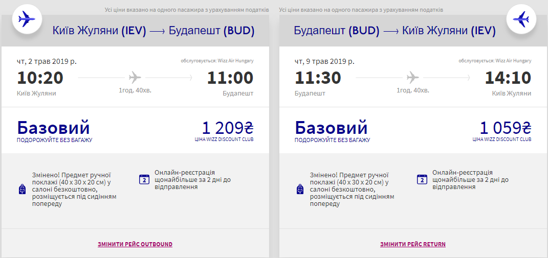 Київ - Будапешт -Київ