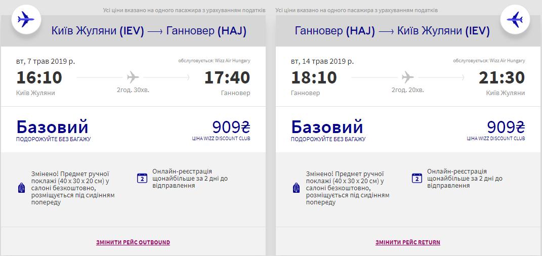 Київ - Ганновер -Київ