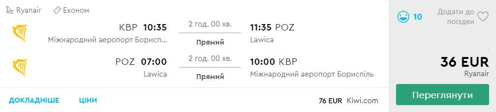 Київ - Познань -Київ