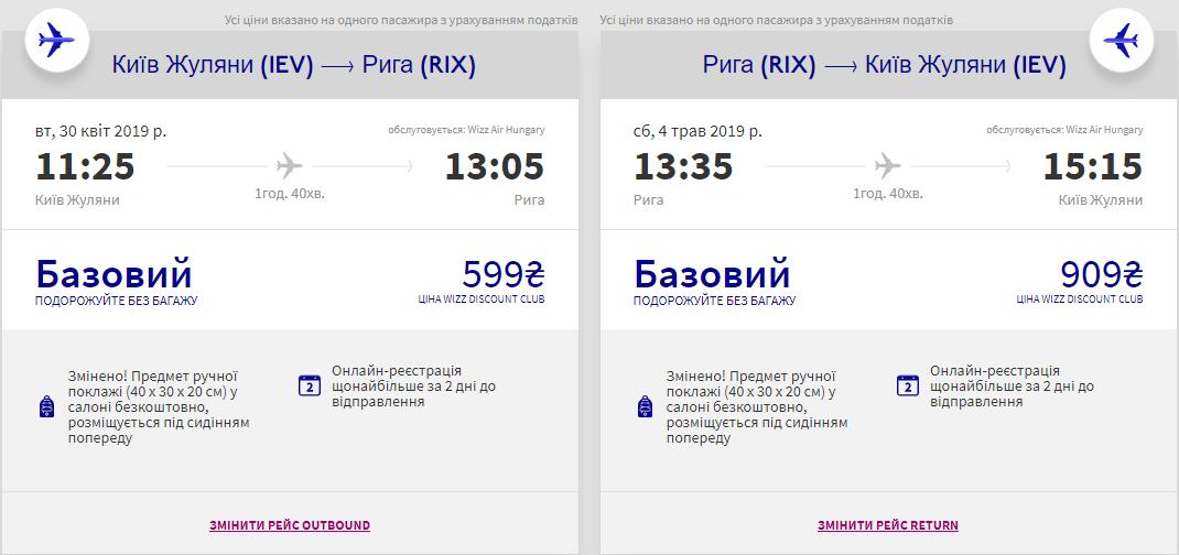 Київ - Рига -Київ