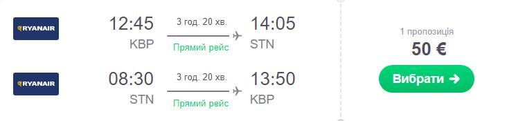 Київ - Лондон -Київ