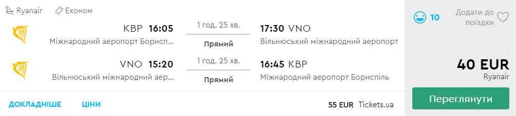 Київ - Вільнюс -Київ