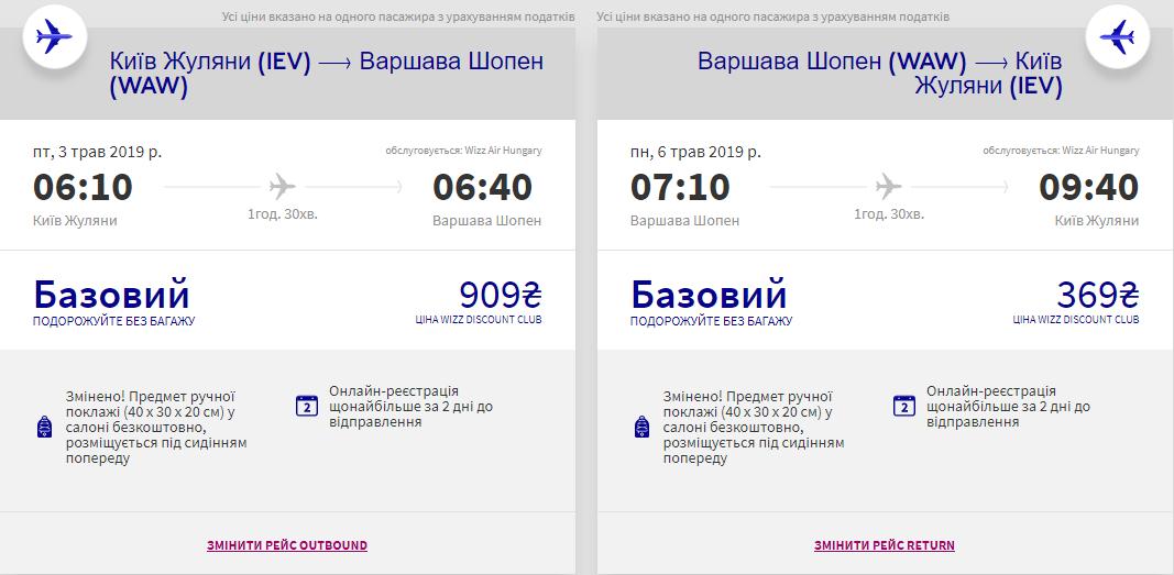 Київ - Варшава -Київ >>