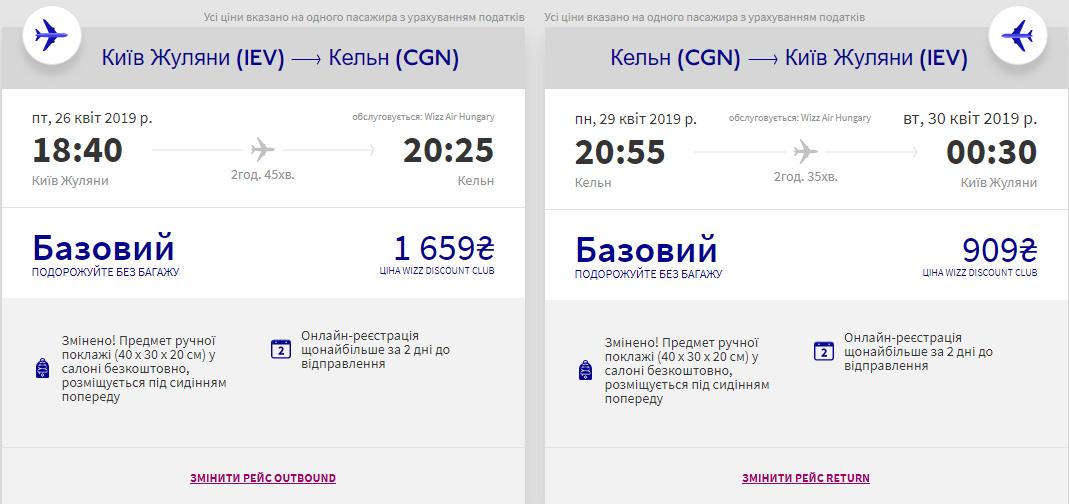 Київ - Кельн -Київ