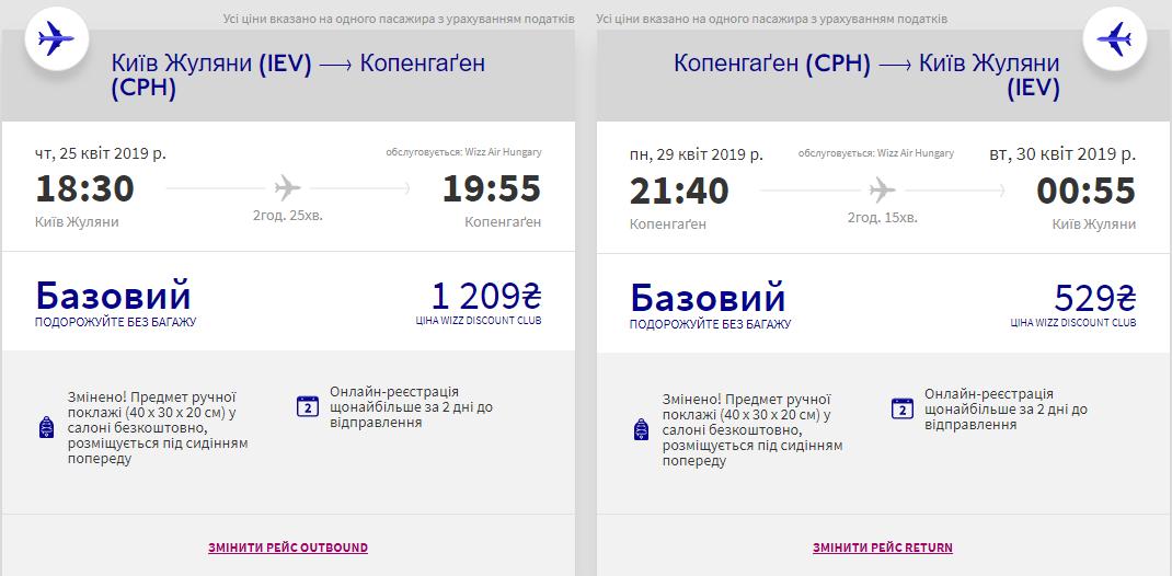 Київ - Копенгаген -Київ