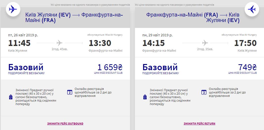 Київ - Франкфурт -Київ