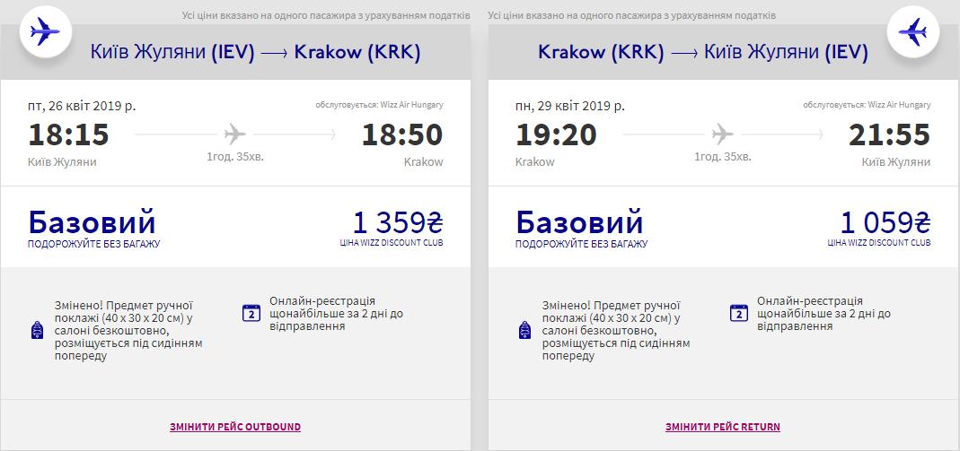 Київ - Краків -Київ