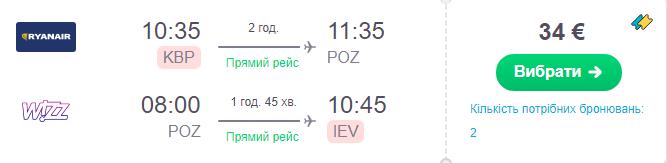 Київ - Познань -Київ >>