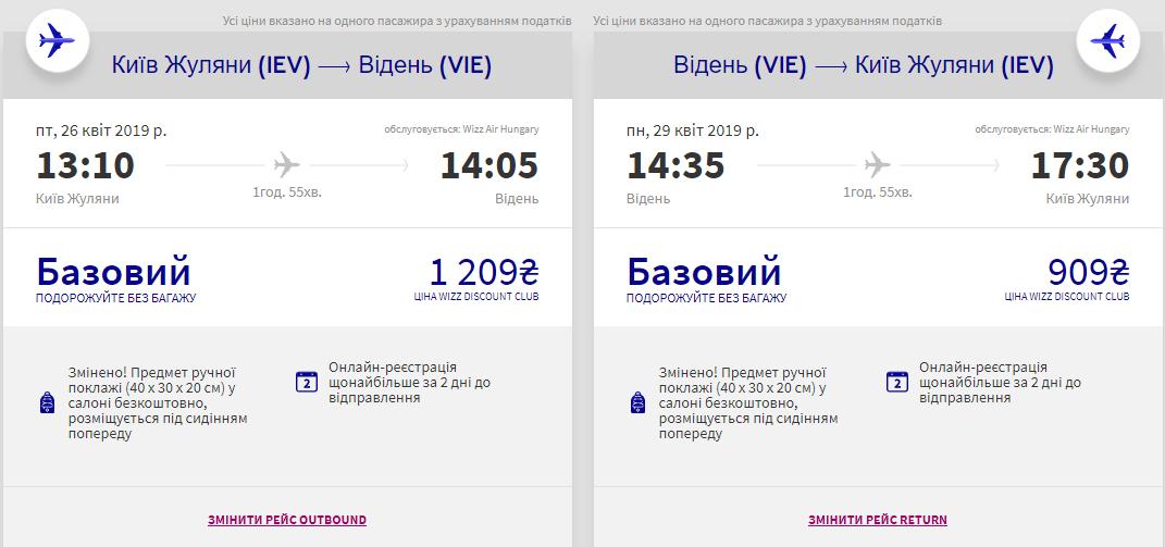 Київ - Відень -Київ