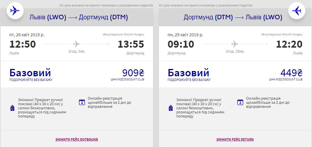 Львів - Дортмунд -Львів