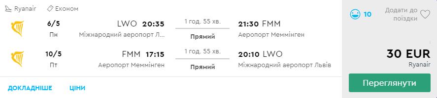 Львів - Меммінген -Львів