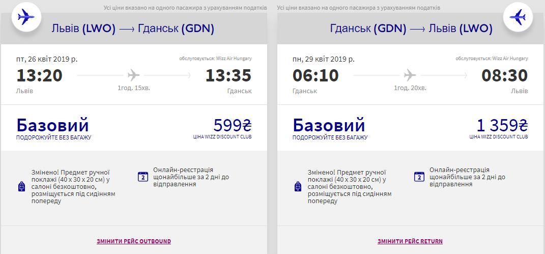 Львів - Гданськ -Львів