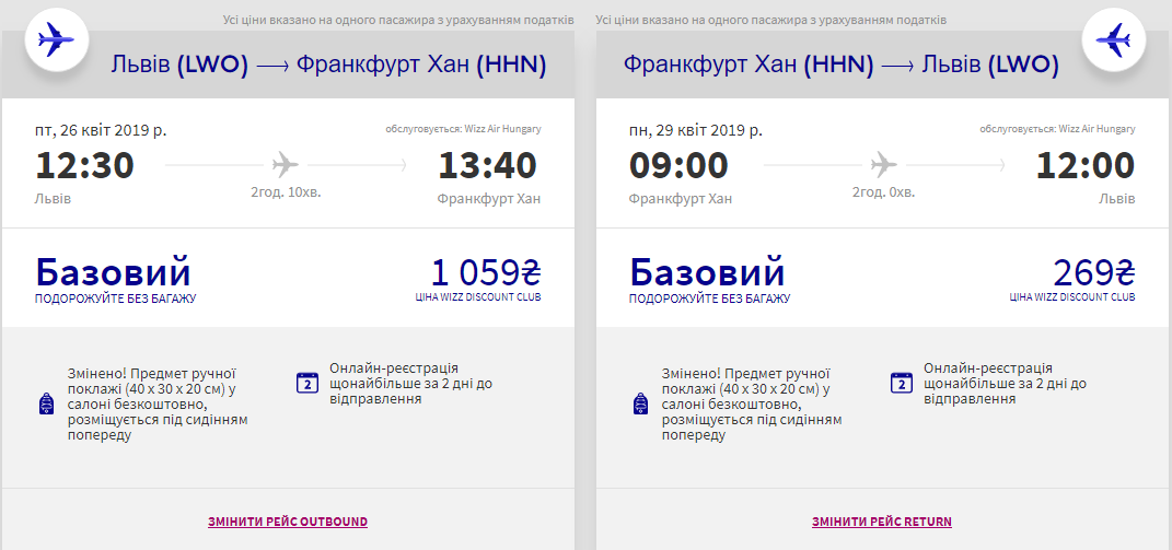 Львів - Франкфурт (Хан) -Львів