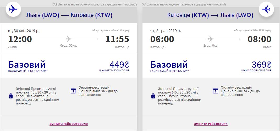 Львів - Катовіце -Львів