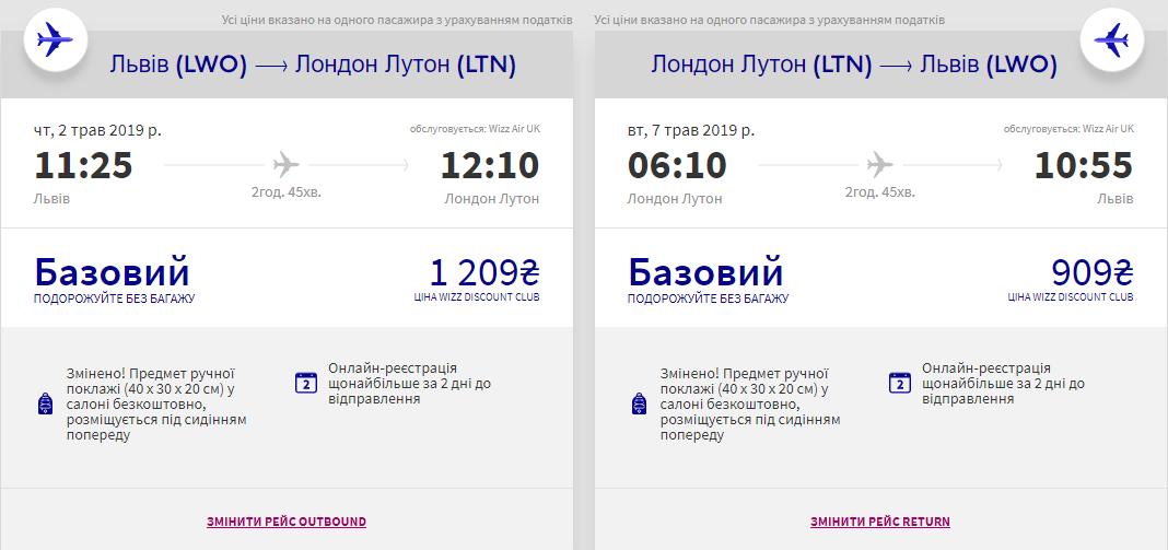 Львів - Лондон -Львів