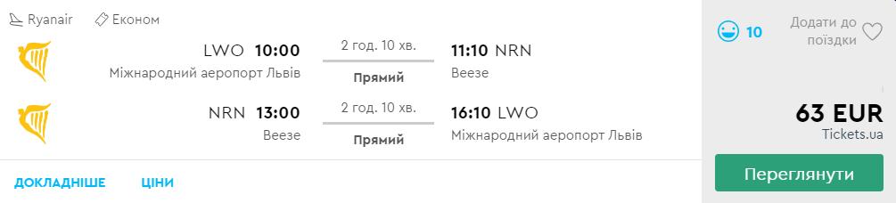 Львів - Дюссельдорф (Веце) -Львів