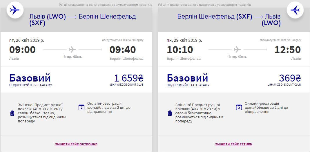 Львів - Берлін -Львів