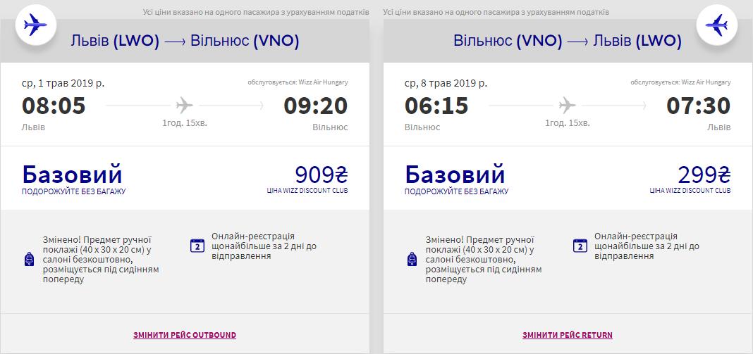 Львів - Вільнюс -Львів