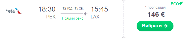 Пекін – Лос-Анжелес