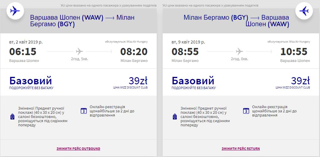 Варшава - Мілан -Варшава