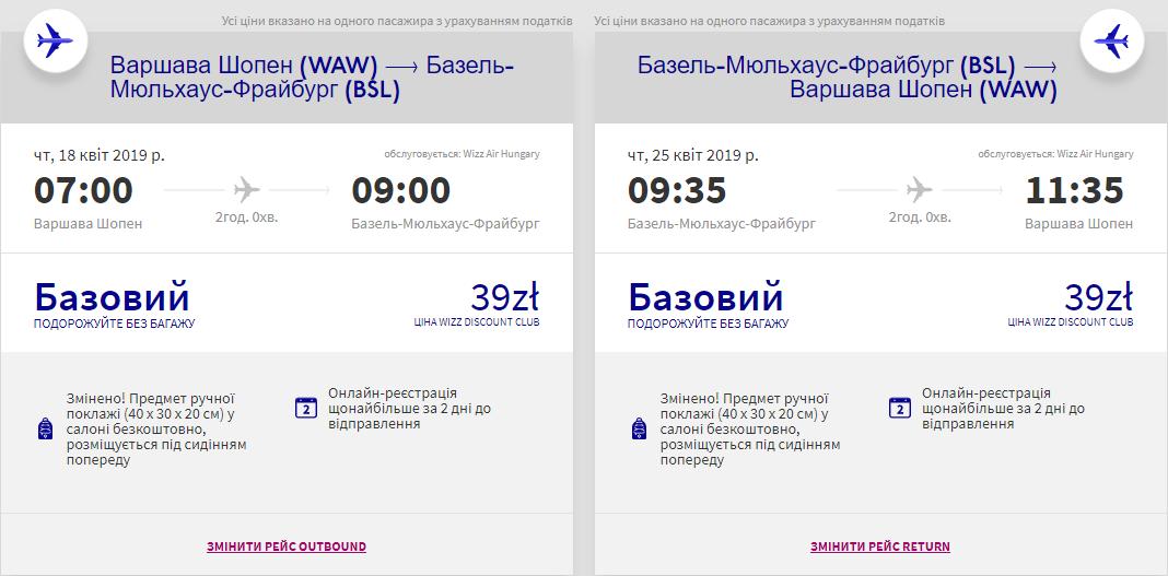 Варшава - Базель -Варшава