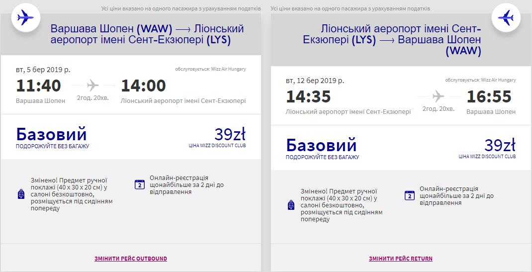 Варшава - Ліон -Варшава