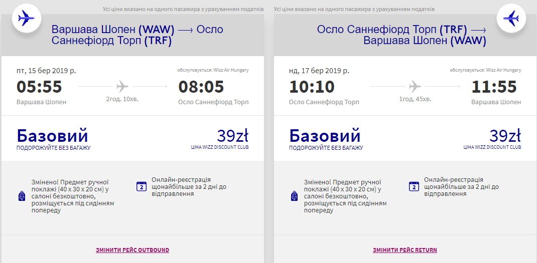 Варшава - Осло -Варшава
