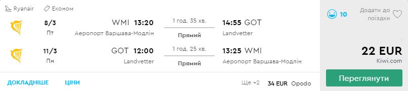 Варшава - Гетеборг -Варшава