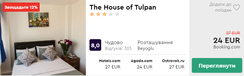 The House of Tulpan