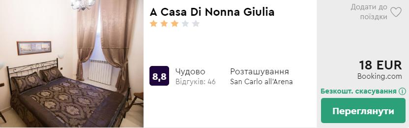 A Casa Di Nonna Giulia
