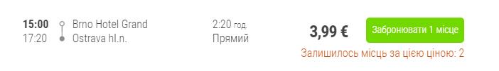 Брно - Острава(автобусом)