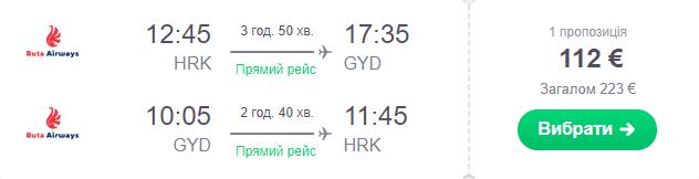 Харків - Баку - Харків