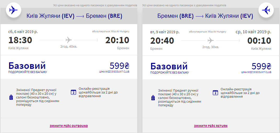 Київ - Бремен - Київ
