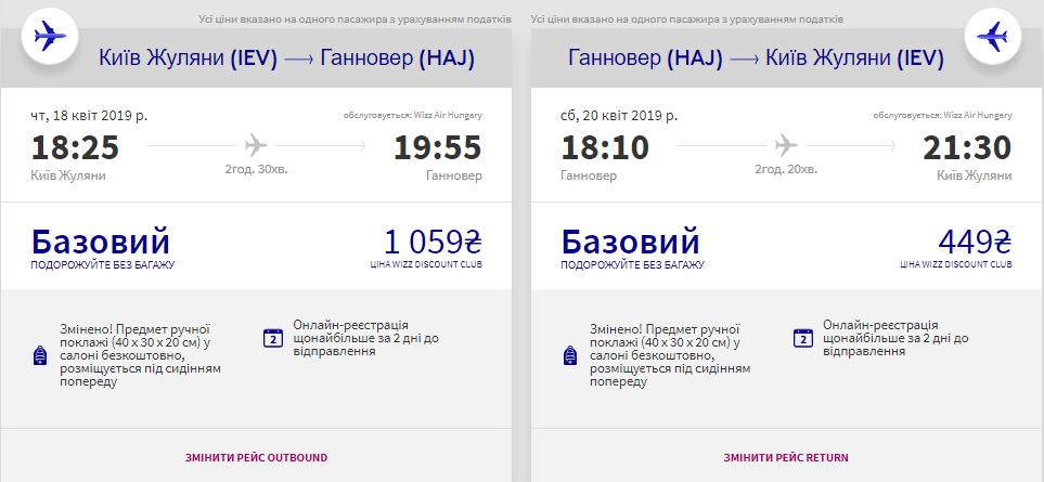 Київ - Ганновер - Київ