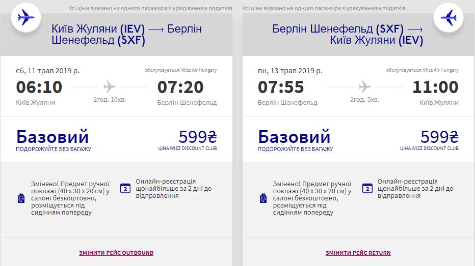 Київ - Берлін - Київ