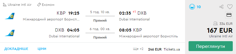 Київ - Дубай - Київ