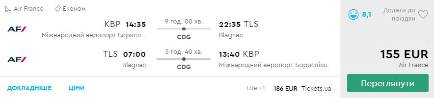 Київ - Тулуза - Київ