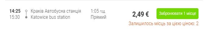 Краків - Катовіце(автобусом)