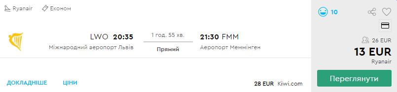 Львів - Меммінген